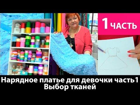 Нарядное платье для девочки ЧАСТЬ1 Выбор тканей