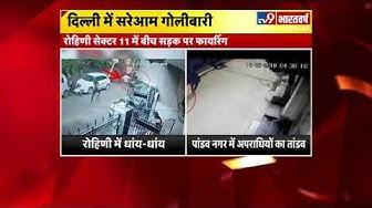 Delhi में सरेआम गोलीबारी , Rohini Sector 11 में बीच सड़क हुई फायरिंग