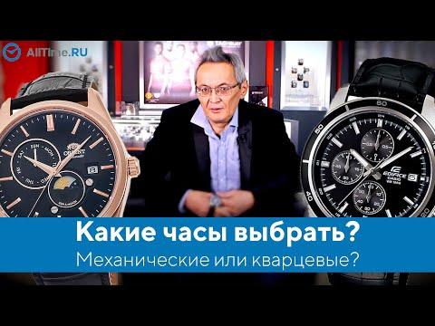 Какие часы лучше, механические или кварцевые? Какие часы выбрать? Мнение эксперта. AllTime