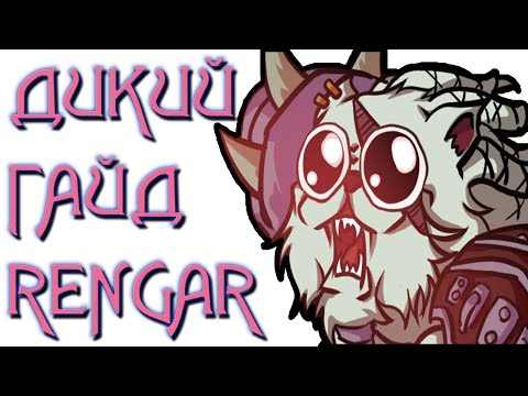 видео: Забавный ДИКИЙ-ГАЙД на rengar - the pridestalker [психованный кот]