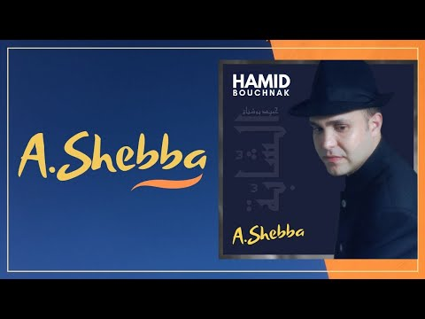 "Hamid Bouchnak ""A.Shebba"" - حمـيد بـوشنـاق Clip on line"