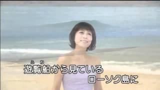 水森かおり - 島根恋旅