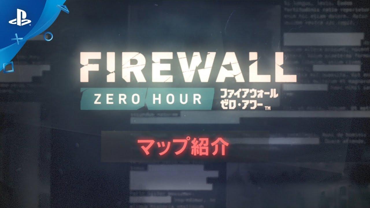 『Firewall Zero Hour』 マップ紹介