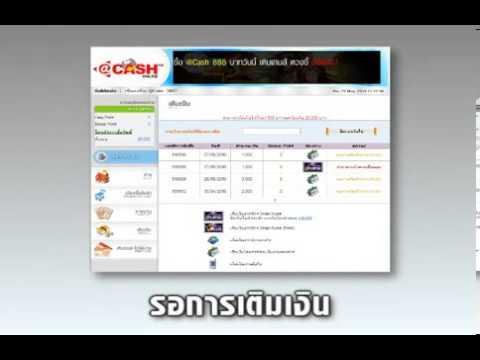 @Shop Online วิธีการเติมเงินเข้าระบบ