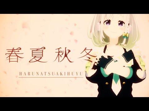 【君の膵臓をたべたい】 春夏秋冬 歌ってみた - YuNi 【sumika】