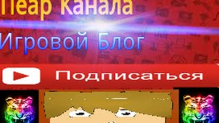 ☆☆☆Пеар канала-Игровой блог☆☆☆(Вот сылка на его канал- https://www.youtube.com/channel/UCZq2p-EKYITmKf2LPGJs-Hg И если вы хоти видио с распаковкой китайских посылок..., 2016-09-03T14:44:36.000Z)