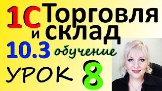 1С 8 2 управление ТОРГОВЛЕЙ урок 8 типы ЦЕН
