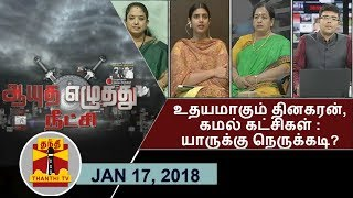 17012018 Ayutha Ezhuthu Neetchi  Kamal  Dinakarans Party Announcement  Whom will it Affect