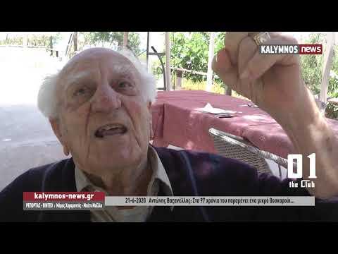 21-6-2020 Αντώνης Βαζανέλλης: Στα 97 χρόνια του παραμένει ένα μικρό βοσκαρούι...