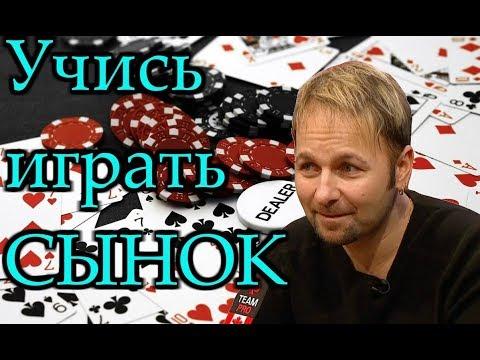 Как заработать на покере долг ! Перевод