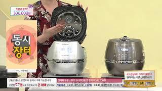 [홈앤쇼핑] 최신상 쿠쿠IH 풀스텐 밥솥 6인용 [CR…