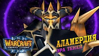 Главный козырь антагониста / Аламердия: Эра Теней / Warcraft 3 Кампания