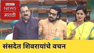 Lok Sabha : संसदेत शेतकरी आत्महत्यांचा मुद्दा गाजला | Imtiaz Jaleel, Amol Kolhe, Navneet Rana
