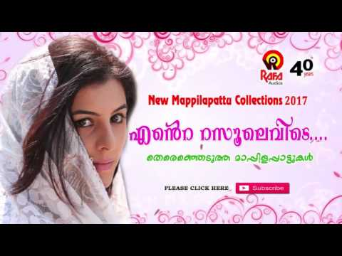 ENTE RASOOLEVIDE | Latest Mappilapattu collection 2017 |New Malayalam Mappilapattukal | Online Songs