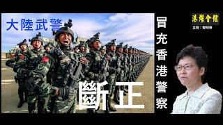 大陸武警  冒充香港警察斷正