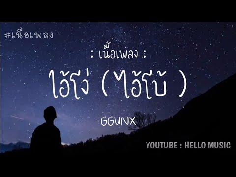ไอ้โง่ ( ไอ้โบ้ ) - GGUNX ( เนื้อเพลง )|ไอ้โง่ แต่มันเเลิกกับแฟนใหม่เเล้วนะ อ้โง่
