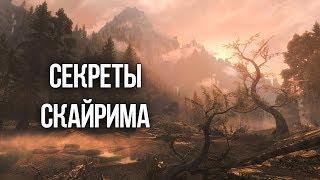 Skyrim - Секреты и Интересные детали Скайрима