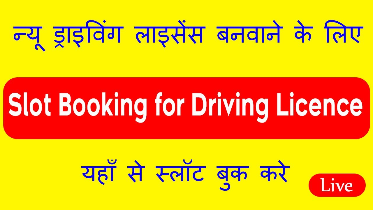 Online booking slot driving licence
