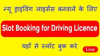 Driving Licence online, Slot Booking for Driving License-2017, DNA