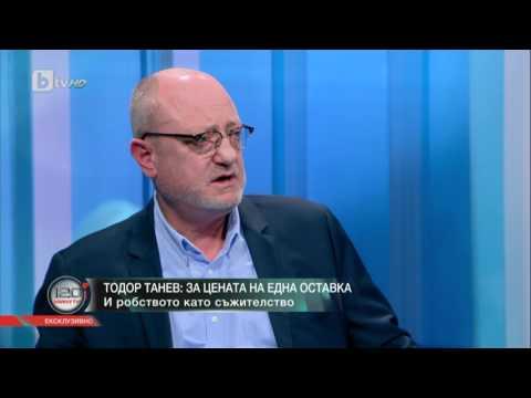 120 Минути: Тодор Танев: За цената на една оставка