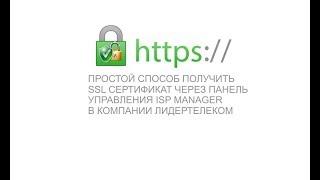 быстрая установка SSL сертификата в ISP Manager