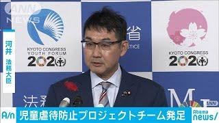 相次ぐ児童虐待 法務省が防止策検討のチーム発足(19/10/04)