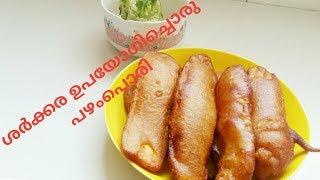 Kerala Style Pazham Pori || Perfect Banana Fritters || easy thattukada pazham pori ||