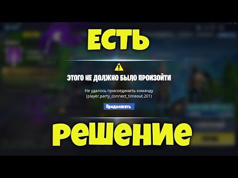 player party connect timeout 201 fortnite