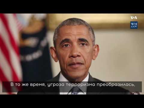 Президент Барак Обама о терактах 11 сентября 2001