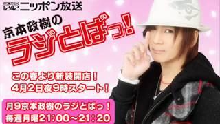 京本政樹のラジとばっ!#31ゲスト村上弘明(2012/1/14)