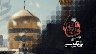 في ضيافة السلطان - الحلقة الثانية   قحطان البديري