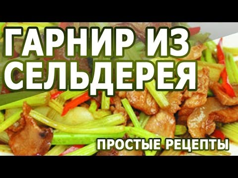 рецепты из сельдерея рецепты с фото