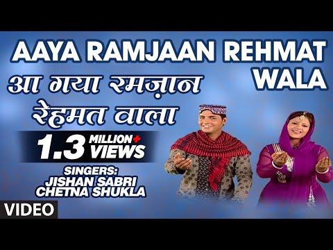 Aaya Ramjaan Rehmat Wala Full Video Song (HD) | Jishan Sabri, Chetna Shukla | Maahe Ramzan Mubaraq