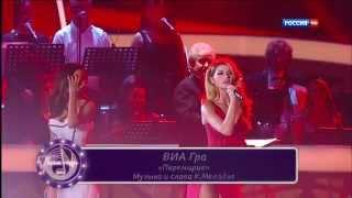 Виа Гра - Перемирие (Песня года)