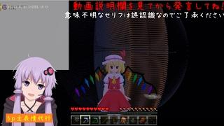 最強TT製作!!09【Minecraft】【たまにゆかりボイス】 【CustomSteve】