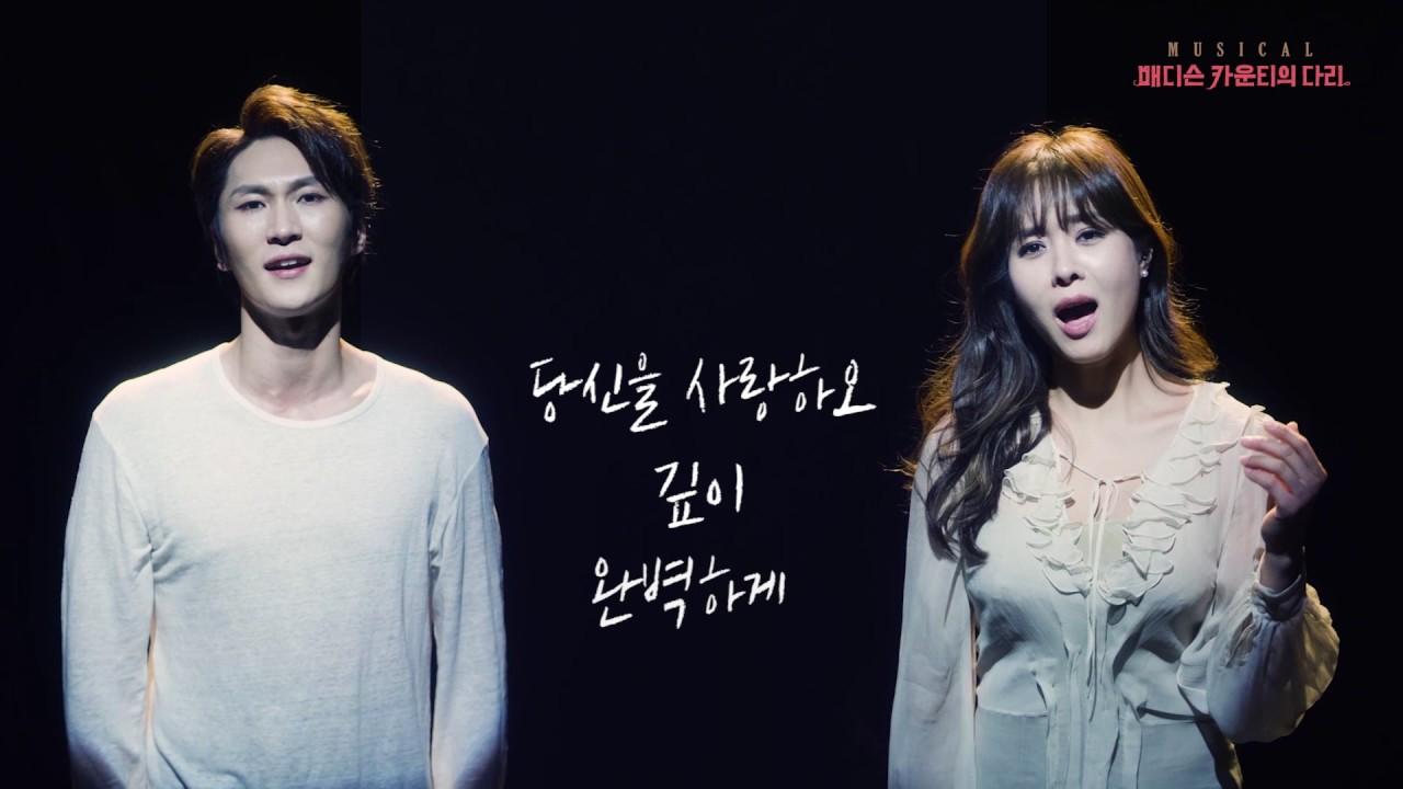 뮤지컬 '매디슨 카운티의 다리', 옥주현X박은태 광고 영상