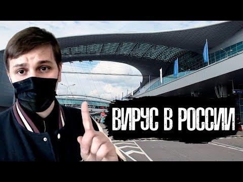 Коронавирус в России / Ситуация в Аэропортах / Лядов с места событий