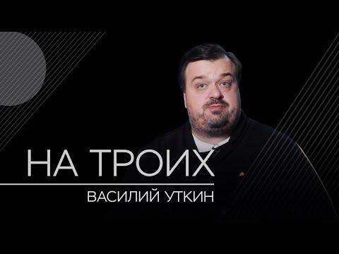 Василий Уткин: Соловьев,