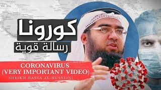 مقطع مهم جدًا يحتاج إلى الترجمة بكل اللغات!! Muslims and COVID-19?