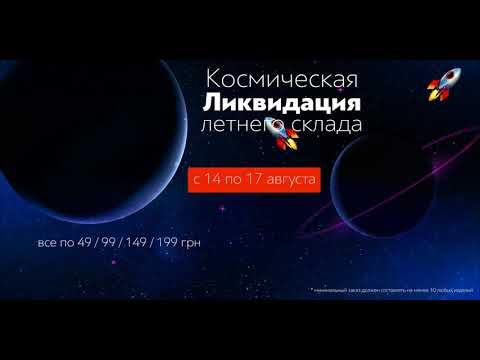 Космическая ликвидация летнего склада 2018 ✅Lipar.ua