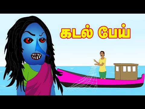 கடல் பேய் Kadal Pei Sea Ghost Tamil Story Tamil Stories Story in Tamil Tamil Ghost Stories