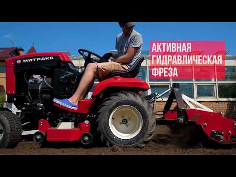 Российский многофункциональный минитрактор Митракс  компактных размеров