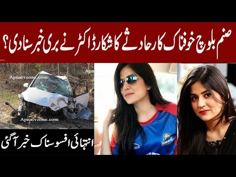 Sanam baloch got serious  car Axcident Doctors gave bad news
