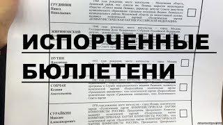Испорченные бюллетени 2018  ТОП 25