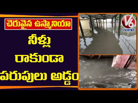 Water Enters Osmania General Hospital After Rain | V6 News