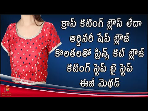 Ordinary blouse mesarment to change prince cut blouse cutting in Telugu thumbnail