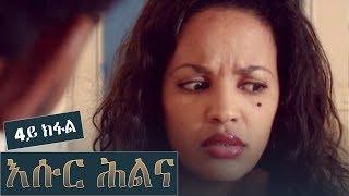 እሱር ሕልና - ESUR HLNA (Part 4) - New Eritrean Movie 2018 (Official Movie)