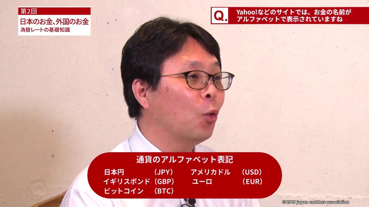 日本キャッシュレス化協会 教育プログラム 第2回: 日本のお金外国のお金