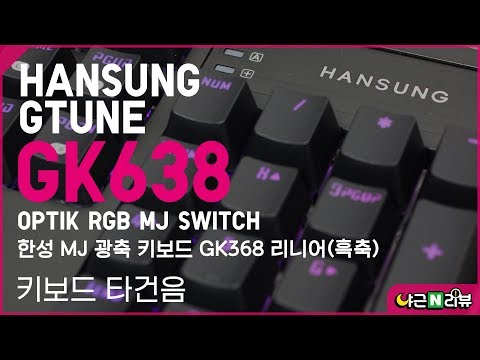 (블로그용 영상)한성컴퓨터 GTune GK638 Optik RGB 축교환 광축 키보드 타건음