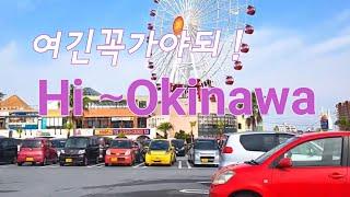 오키나와 여행코스로 꼭 가야할 6곳,수산시장,등 #Ok…